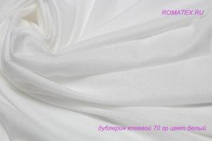 Ткань дублерин клеевой плотность 70, цвет белый