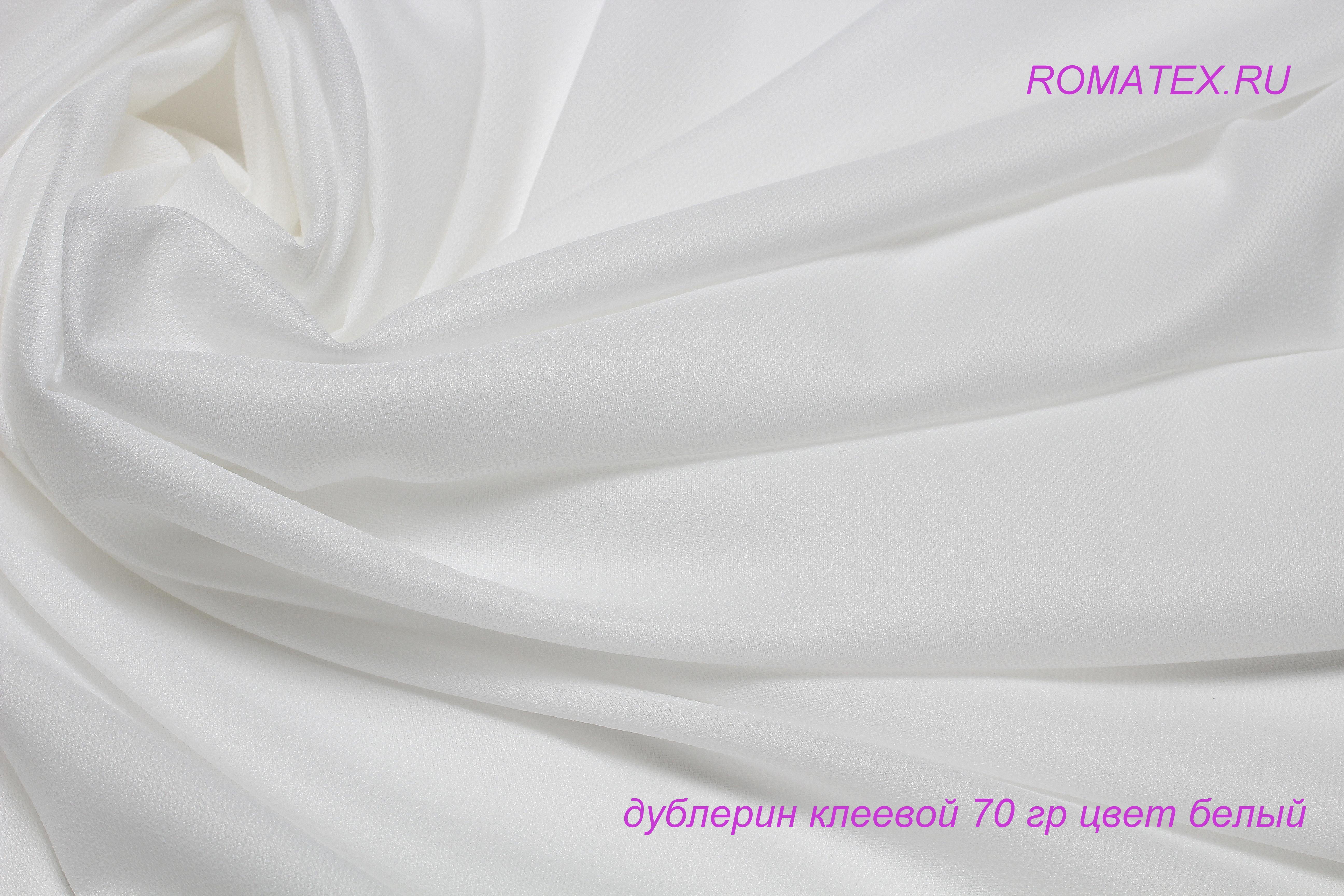 Дублерин клеевой плотность 70, цвет белый