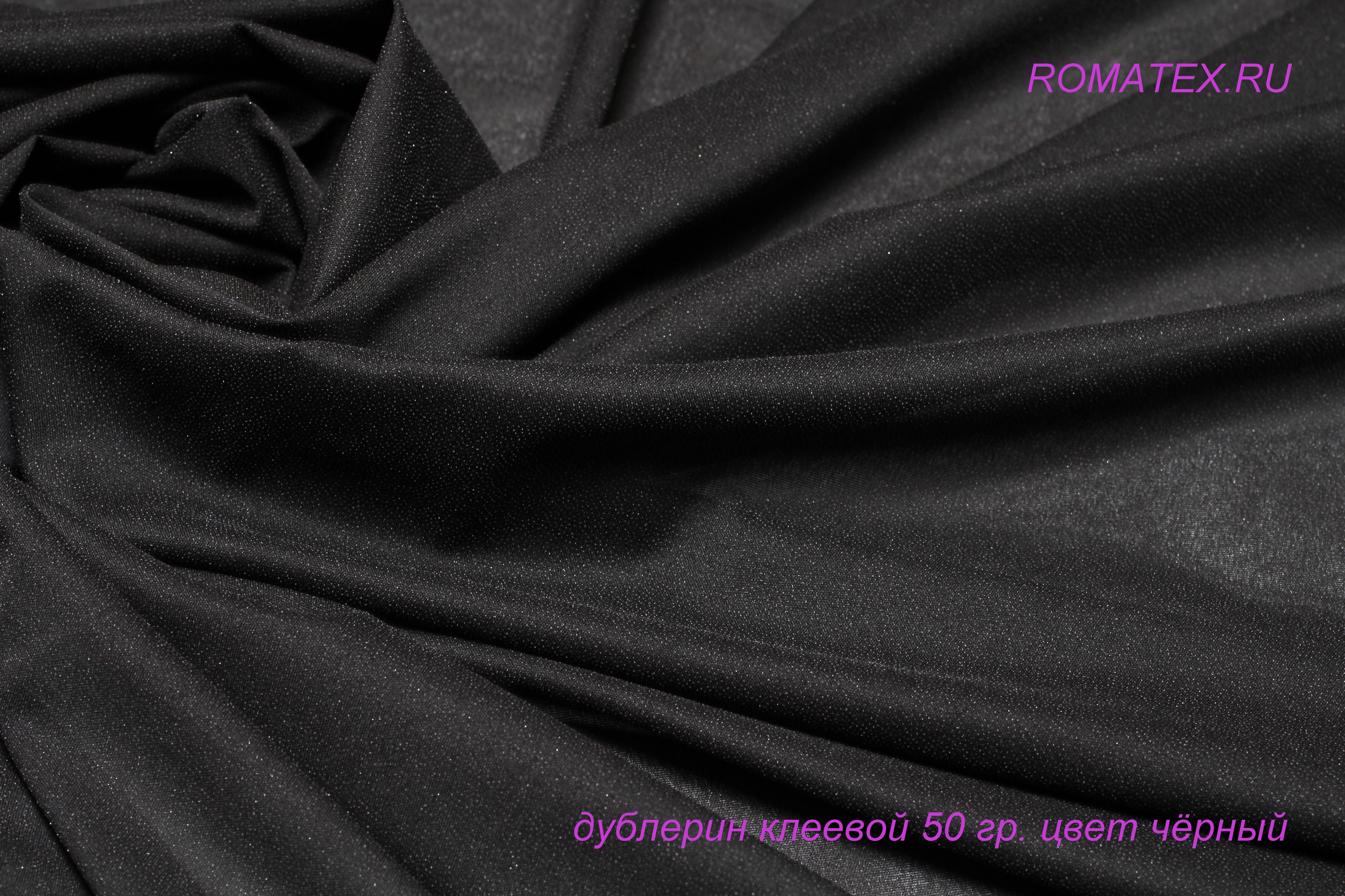 Дублерин клеевой плотность 50, цвет черный