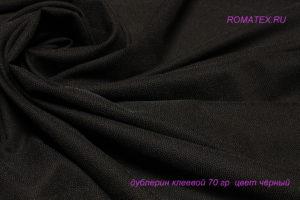 Ткань дублерин клеевой плотность 70, цвет черный