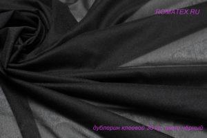 Ткань дублерин клеевой плотность 30, цвет черный