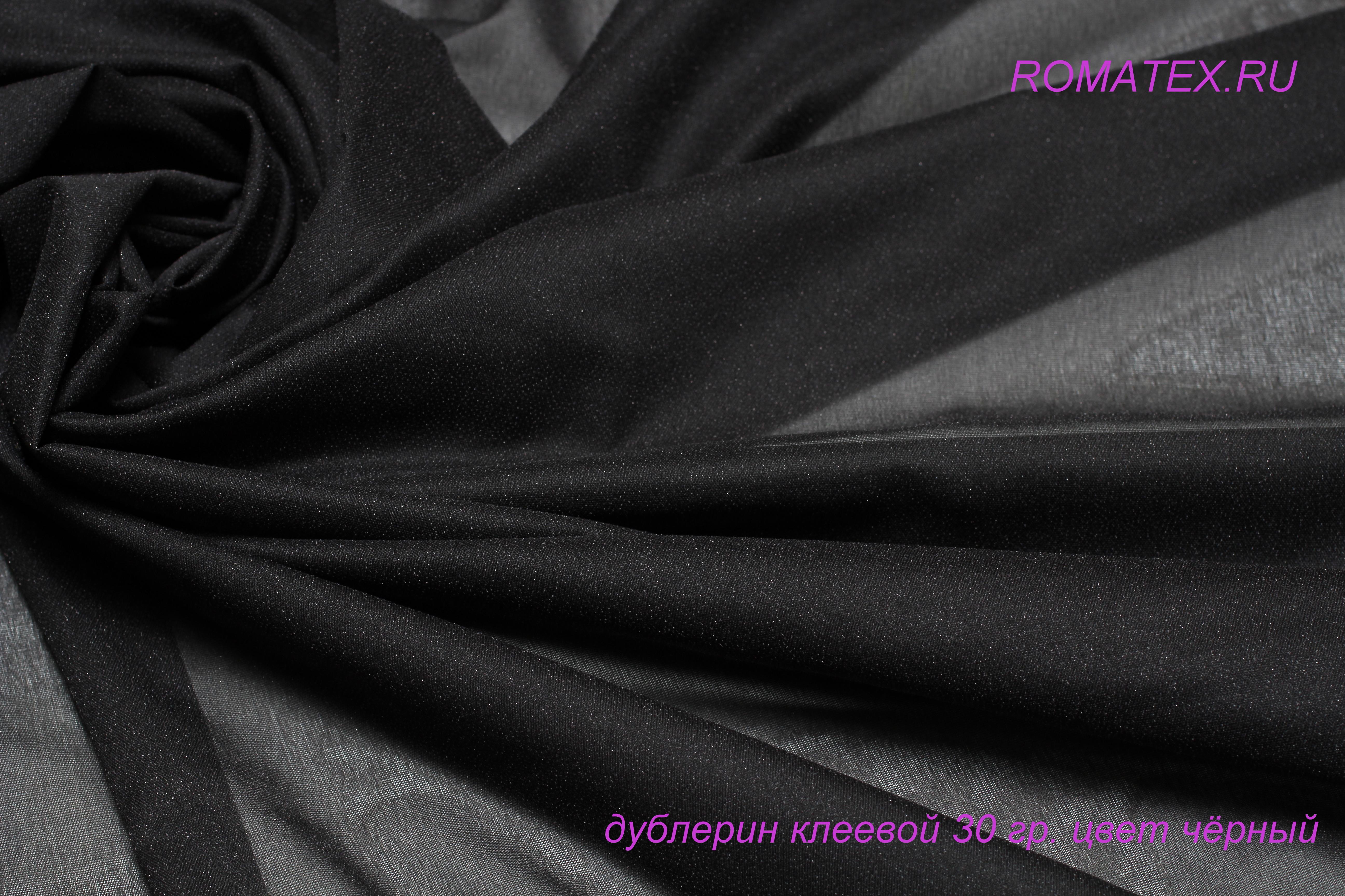 Дублерин клеевой плотность 30, цвет черный