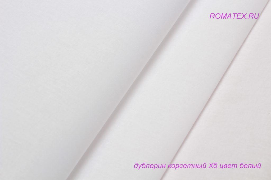Ткань дублерин корсетный клеевой плотность 130, цвет белый