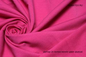 Ткань футер 2-х нитка петля качество пенье цвет фуксия