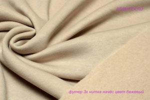 Ткань футер 3-х нитка начес качество пенье цвет бежевый