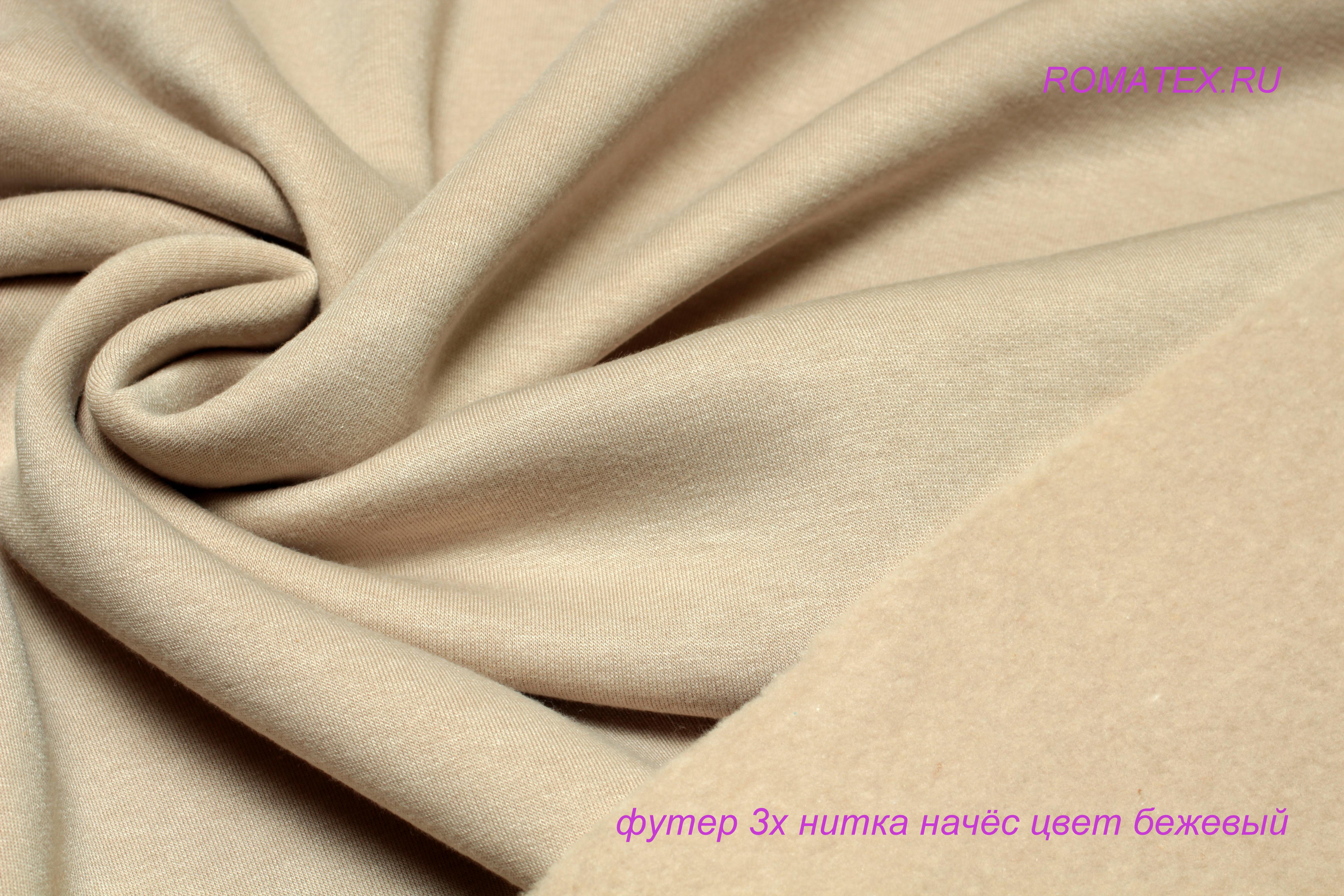 Футер 3-х нитка начес качество Пенье цвет бежевый