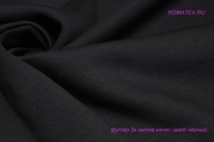 Ткань футер 3-х нитка начес качество компак пенье, черный