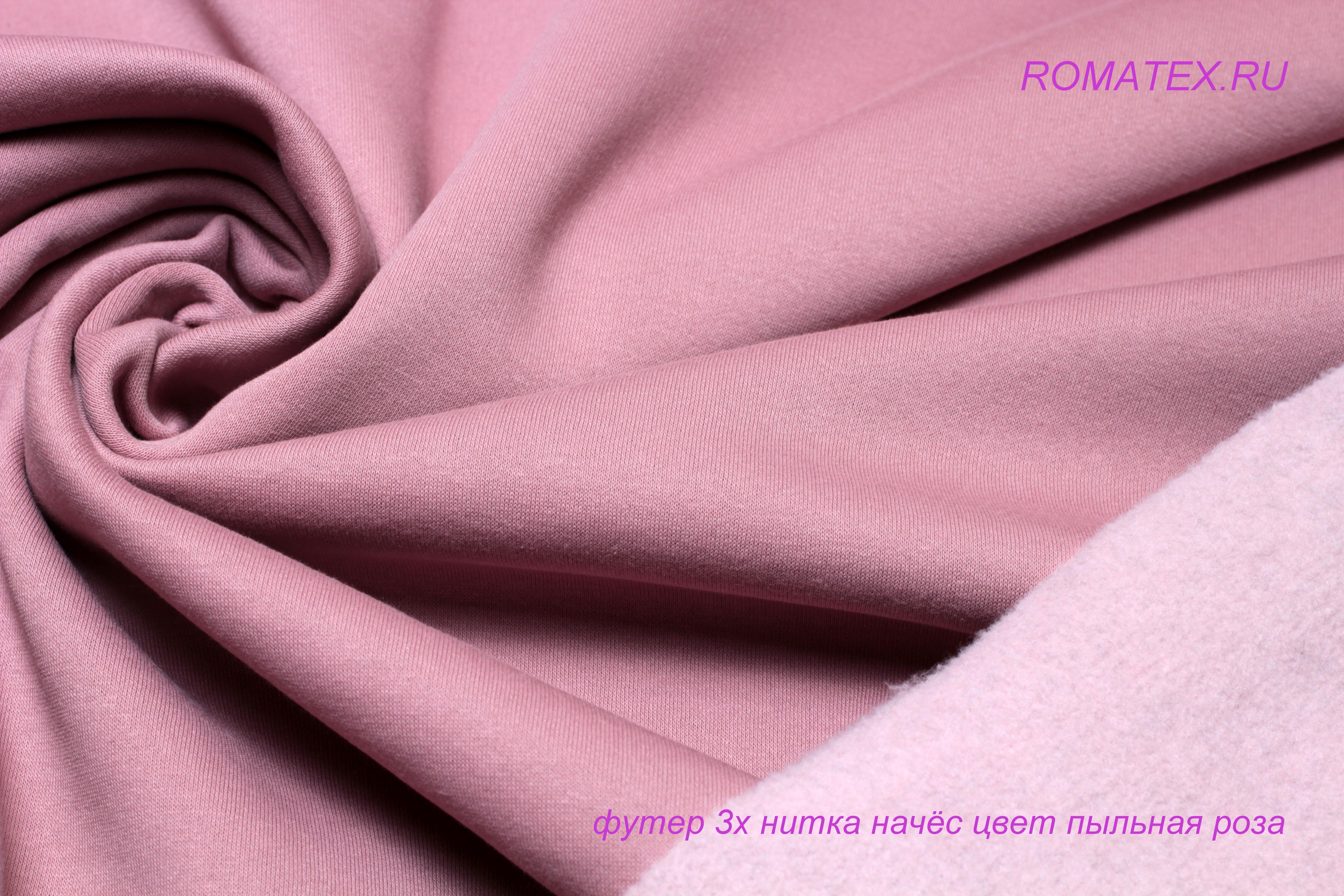 Футер 3-х нитка начес качество Пенье цвет пыльная роза