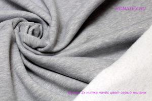 Ткань футер 3-х нитка начес качество пенье, серый меланж
