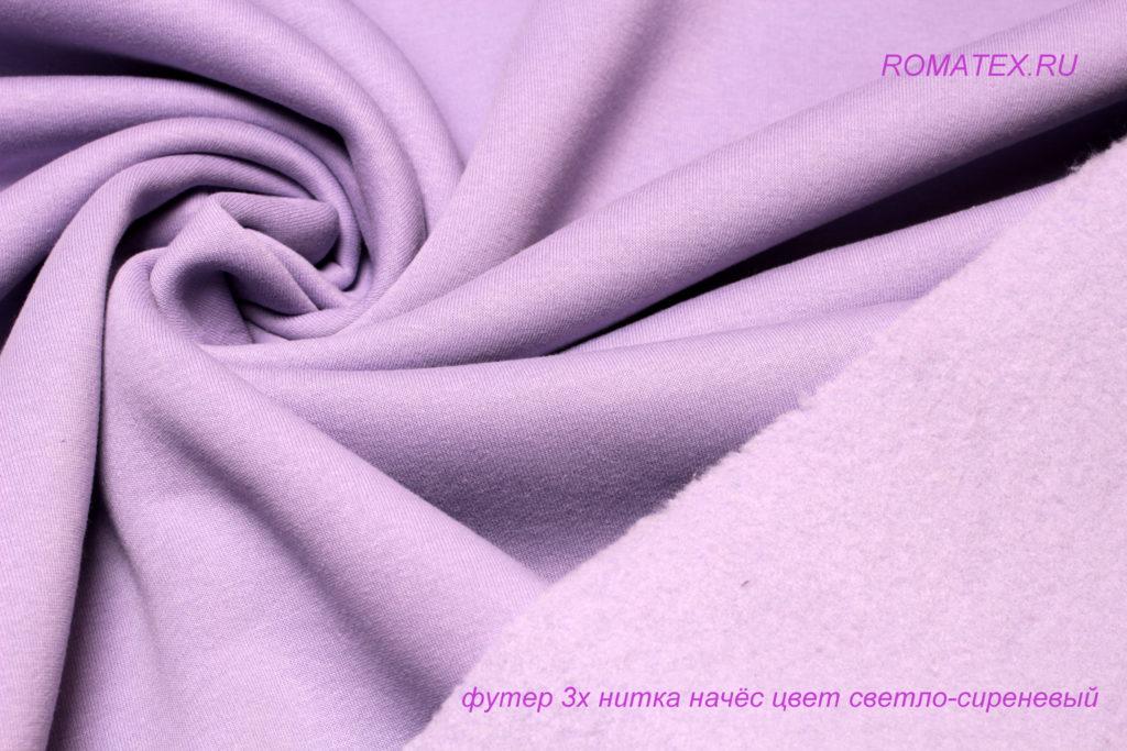 Ткань футер 3-х нитка начес качество пенье, светло сиреневый