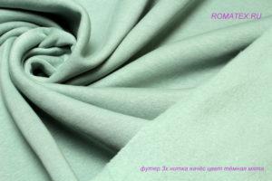 Ткань футер 3-х нитка начес качество пенье, темная мята