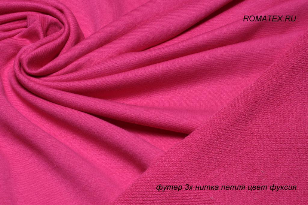 Ткань футер 3-х нитка петля качество пенье, светлая фуксия