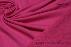 Ткань футер 3-х нитка петля качество пенье, фуксия