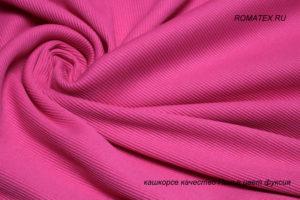 Ткань кашкорсе пенье цвет фуксия