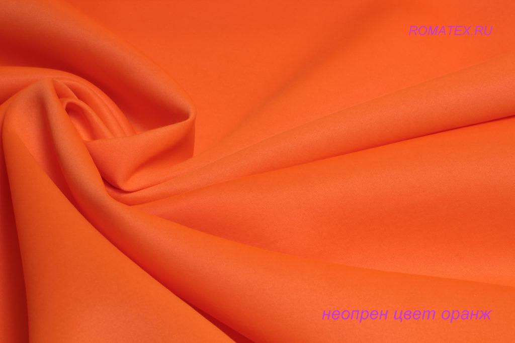 Ткань неопрен цвет оранжевый