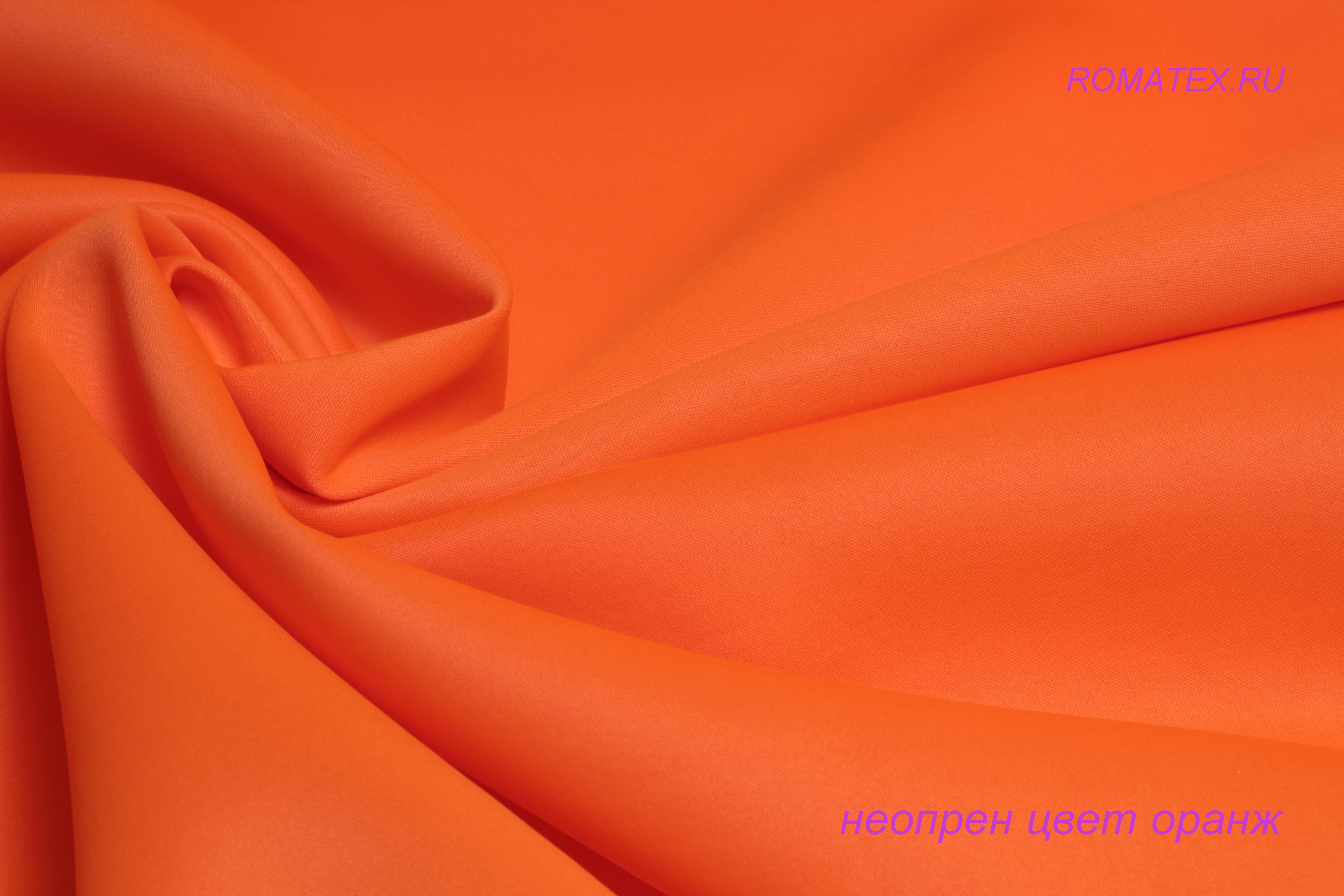 Неопрен цвет оранжевый