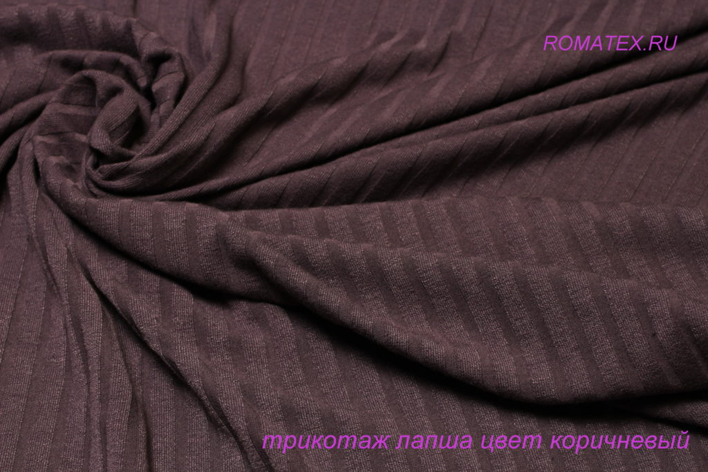 Ткань трикотаж лапша цвет коричневый