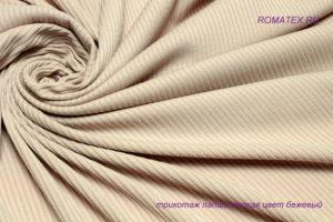 Ткань трикотаж лапша мелкая цвет бежевый