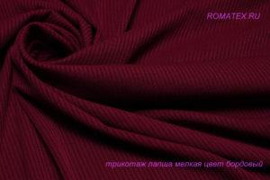 Ткань трикотаж лапша мелкая цвет бордовый
