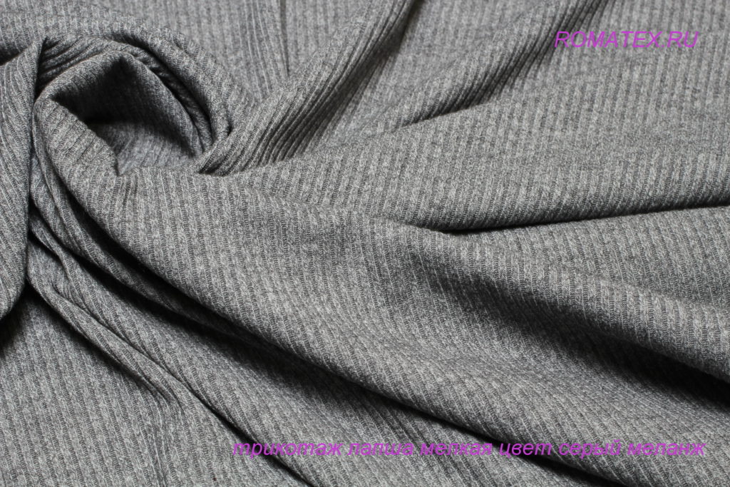 Ткань трикотаж лапша мелкая цвет серый