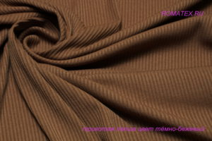 Ткань трикотаж лапша цвет темно-бежевый