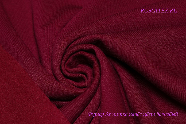 Футер начёс качество Компак пенье цвет бордовый