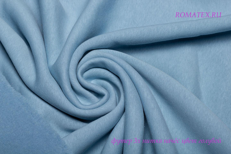 Футер начёс качество Компак пенье цвет голубой