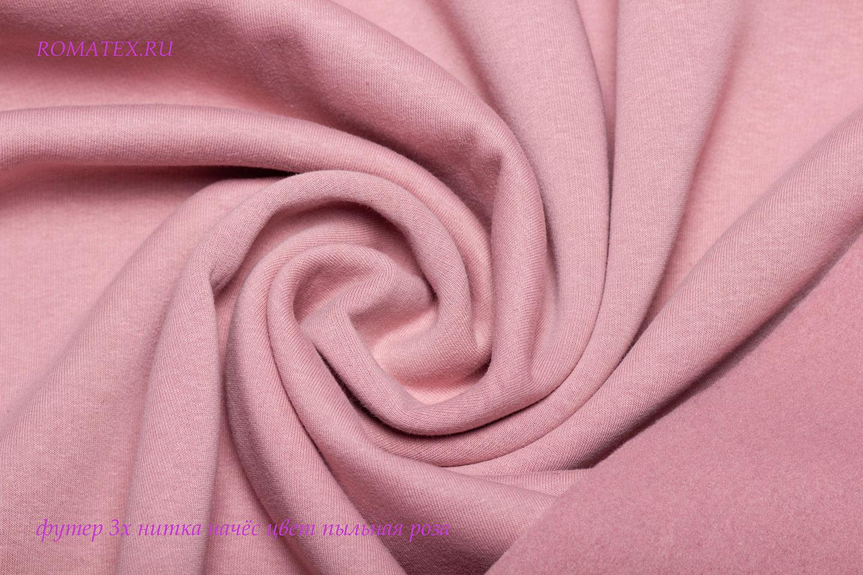 Футер начёс качество Компак пенье цвет пыльная роза