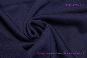 Ткань футер начёс качество компак пенье цвет тёмно-синий