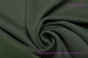 Ткань футер начёс качество компак пенье цвет тёмный хаки