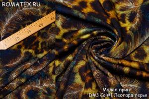 Ткань модал перья дизайнерский цвет леопард d#3