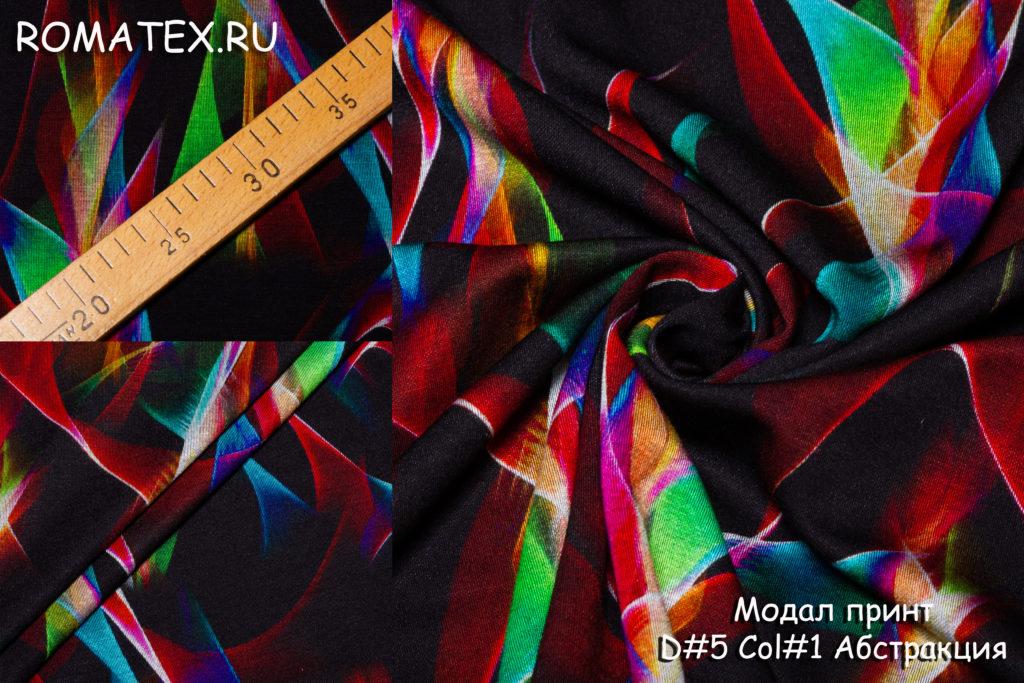 Ткань модал дизайнерский цвет голограмма d#5