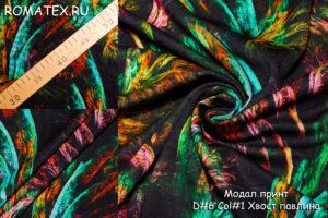 Ткань модал дизайнерский цвет перья d#6