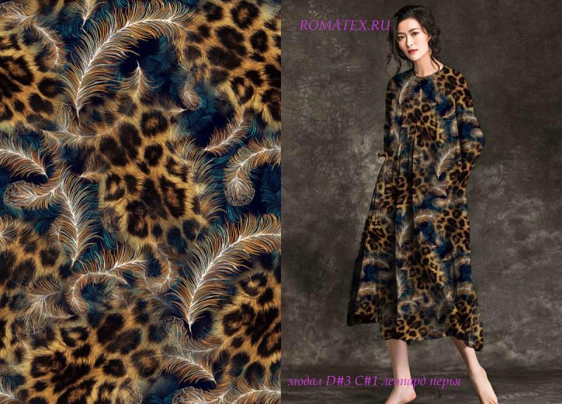 Модал перья дизайнерский цвет леопард D#3