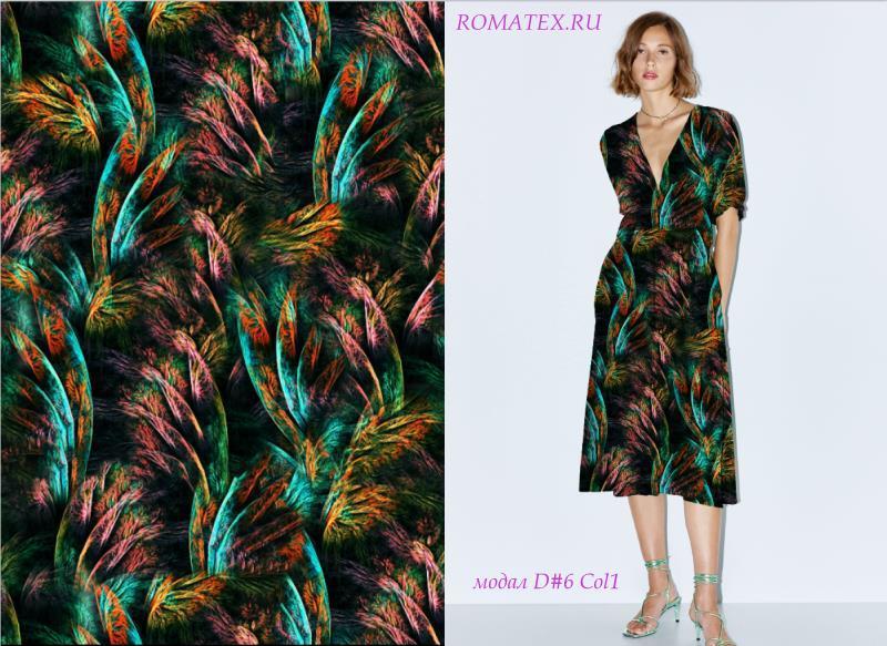 Модал дизайнерский цвет перья D#6