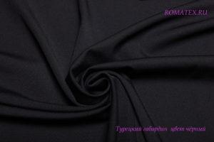 Ткань турецкий габардин цвет чёрный