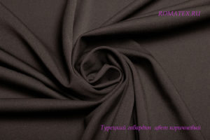 Ткань турецкий габардин цвет коричневый