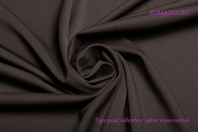 Турецкий габардин цвет коричневый