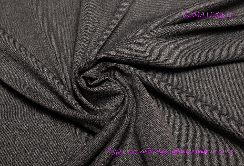 Турецкий габардин цвет серый меландж