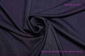 Ткань турецкий габардин цвет тёмно-синий