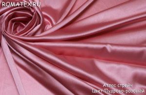Ткань атлас стрейч цвет пудрово-розовый