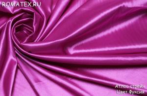Ткань атлас стрейч цвет фуксия