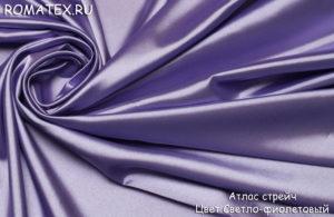 Ткань атлас стрейч цвет светло-фиолетовый