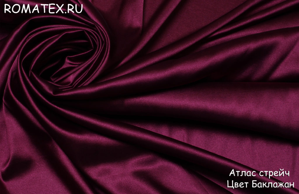 Ткань атлас стрейч цвет баклажан
