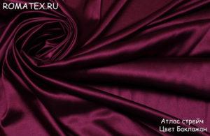 Шелковый  атлас стрейч цвет баклажан