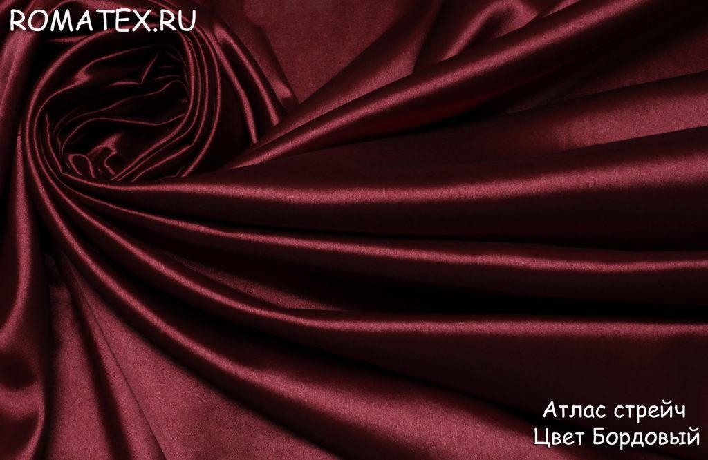 Ткань атлас стрейч цвет бордовый