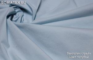 Ткань бенгалин стрейч цвет голубой