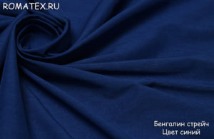 Ткань бенгалин стрейч цвет синий
