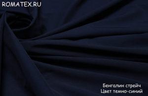 Ткань бенгалин стрейч цвет темно синий