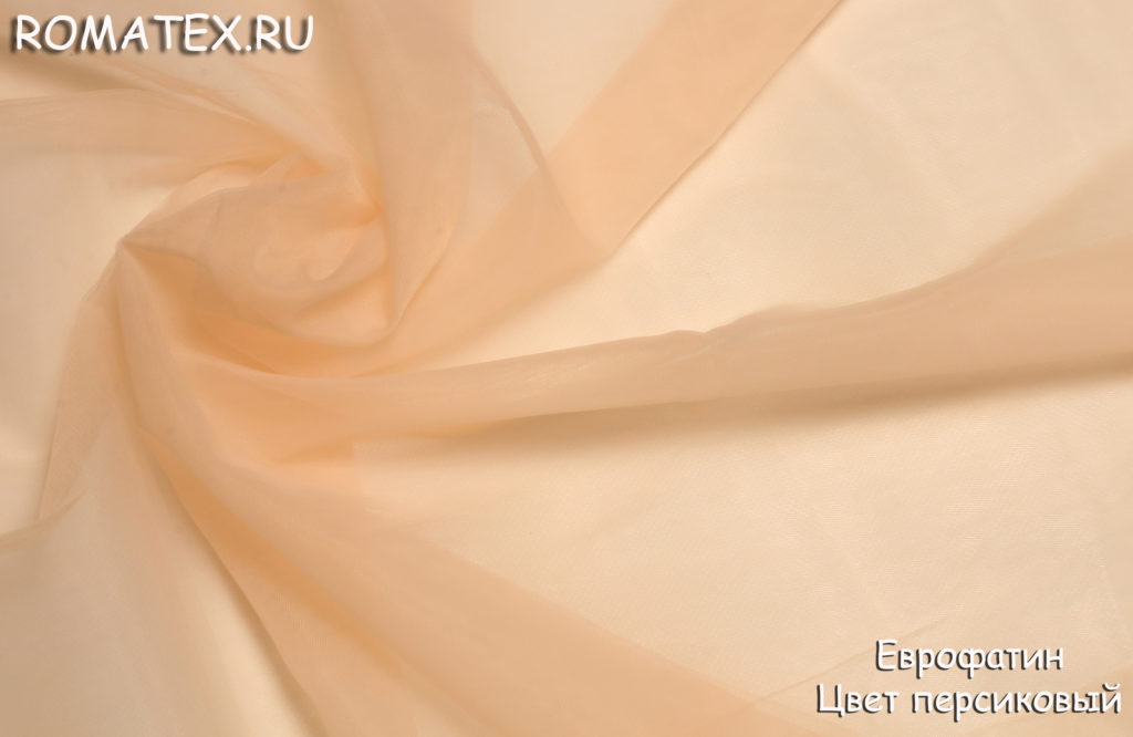 Ткань еврофатин цвет персиковый